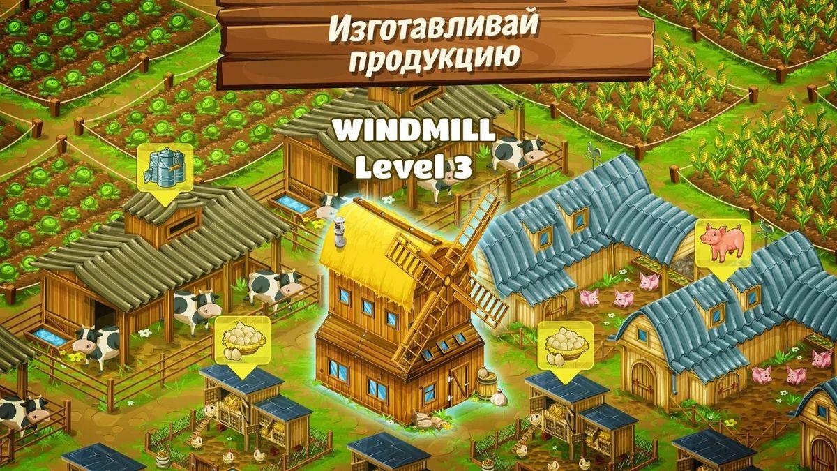 Скачать Big Farm: Mobile Harvest на Андроид — Русская версия screen 2
