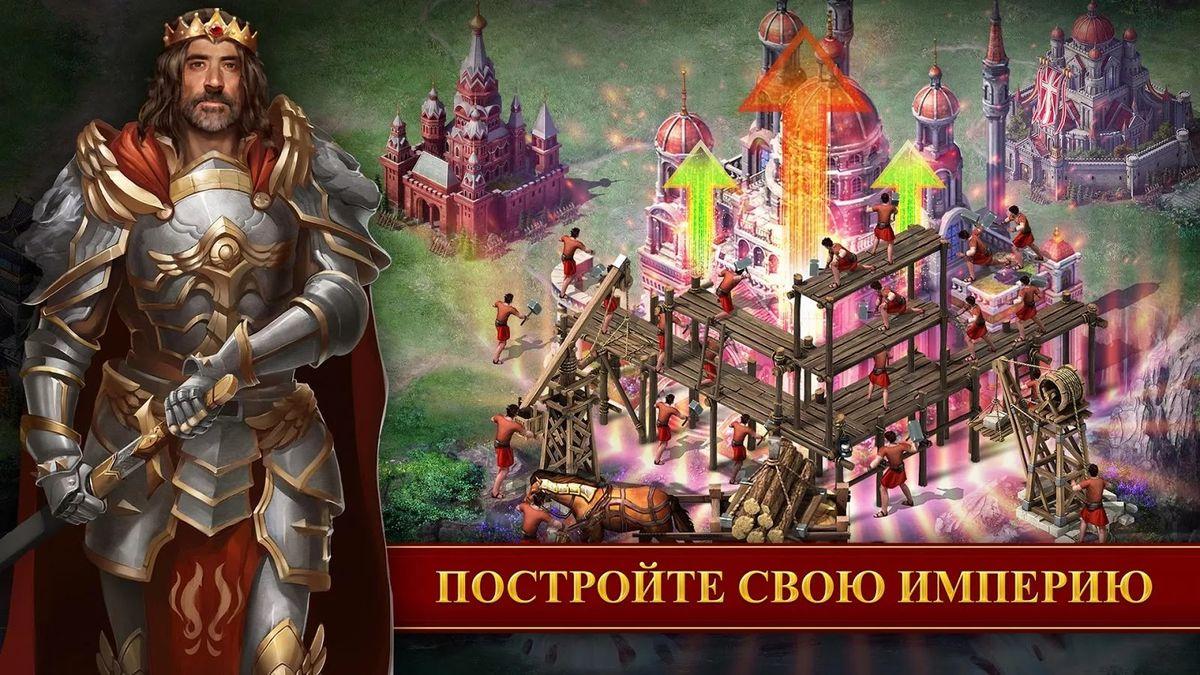 Скачать Evony — Возвращение Короля на Андроид screen 2