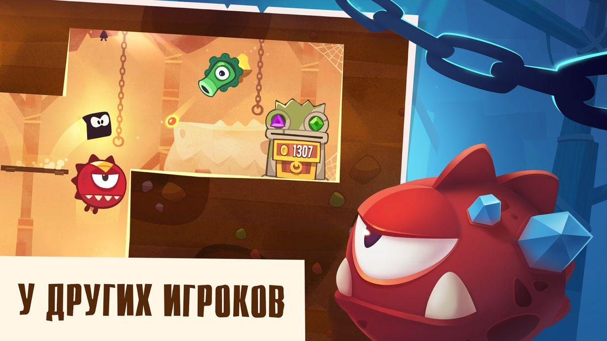 Скачать King of Thieves на Андроид — Русская версия screen 2