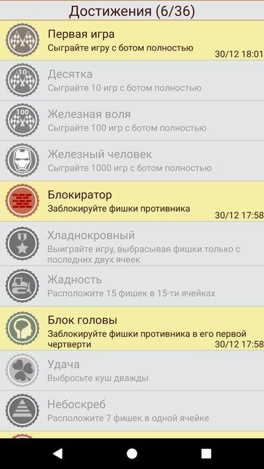 Скачать Длинные нарды на Андроид screen 2