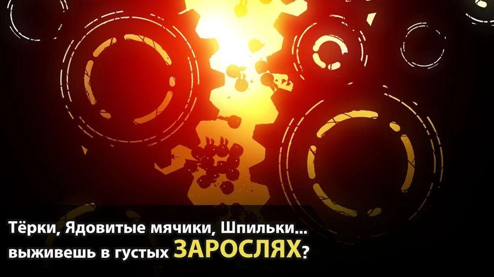 Скачать BADLAND 2 на Андроид — Мод все открыто screen 2
