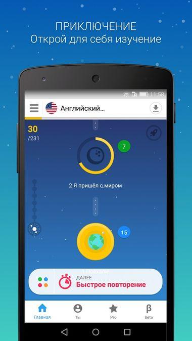 Скачать Memrise: изучай языки на Андроид — Полная версия screen 2