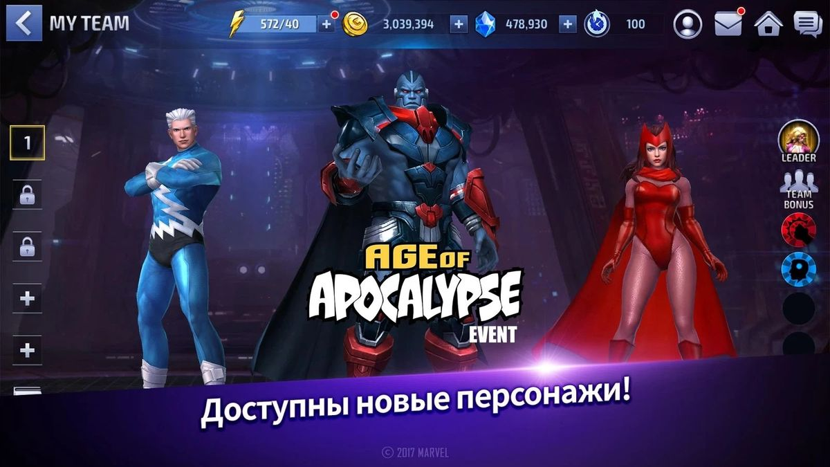 Скачать MARVEL Future Fight на Андроид screen 2