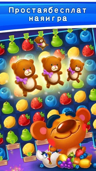Скачать Sweet Fruit Candy на Андроид screen 2