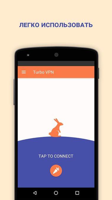 Скачать Turbo VPN – Unlimited Free VPN на Андроид — Полная версия screen 2