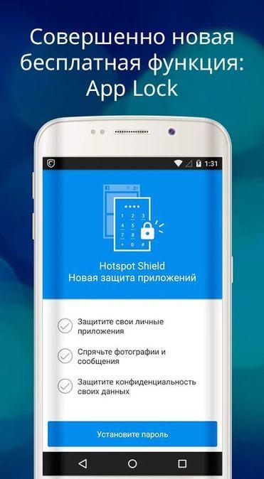 Скачать Hotspot Shield Free VPN на Андроид — Русская версия screen 2
