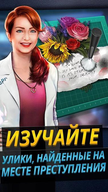 Скачать Criminal Case на Андроид — Русская Версия screen 2