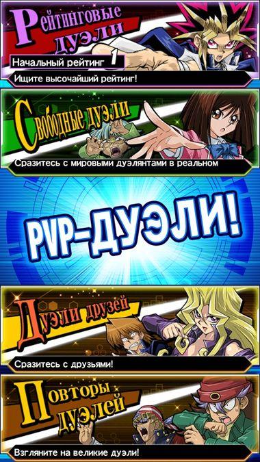 Скачать Yu-Gi-Oh! Duel Links на Андроид — Мод все открыто screen 2