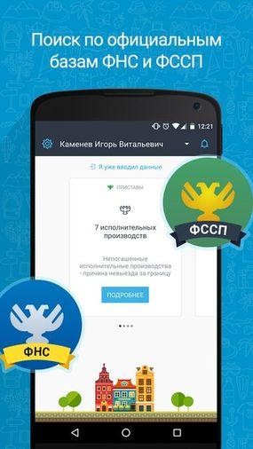 Скачать ФССП ФНС России на Андроид screen 2