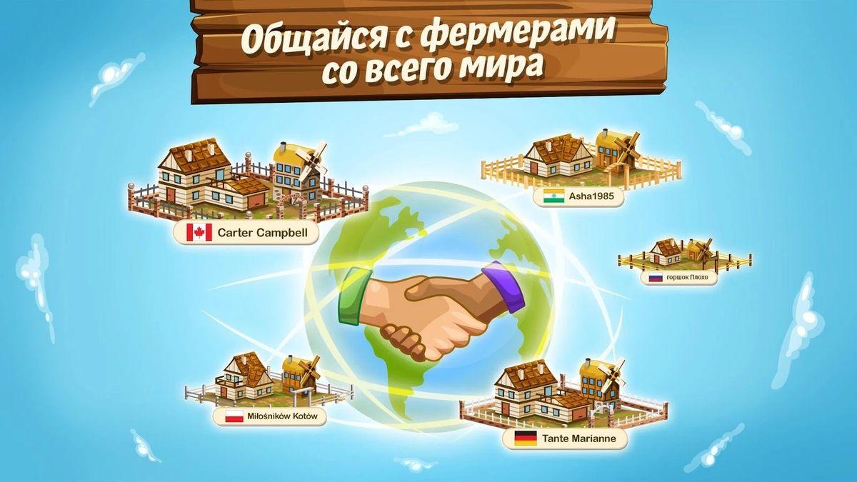 Скачать Big Farm: Mobile Harvest на Андроид — Русская версия screen 3