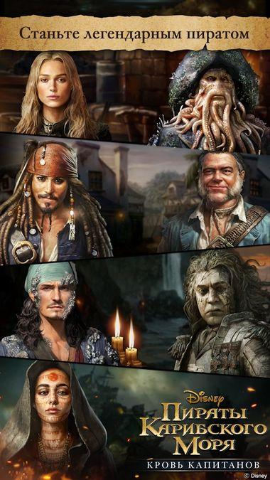 Скачать Пираты Карибского моря на Андроид — Русская версия screen 3