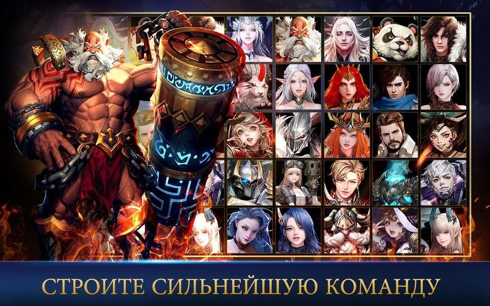 Скачать League of Angels Paradise Land на Андроид — Русская версия screen 3