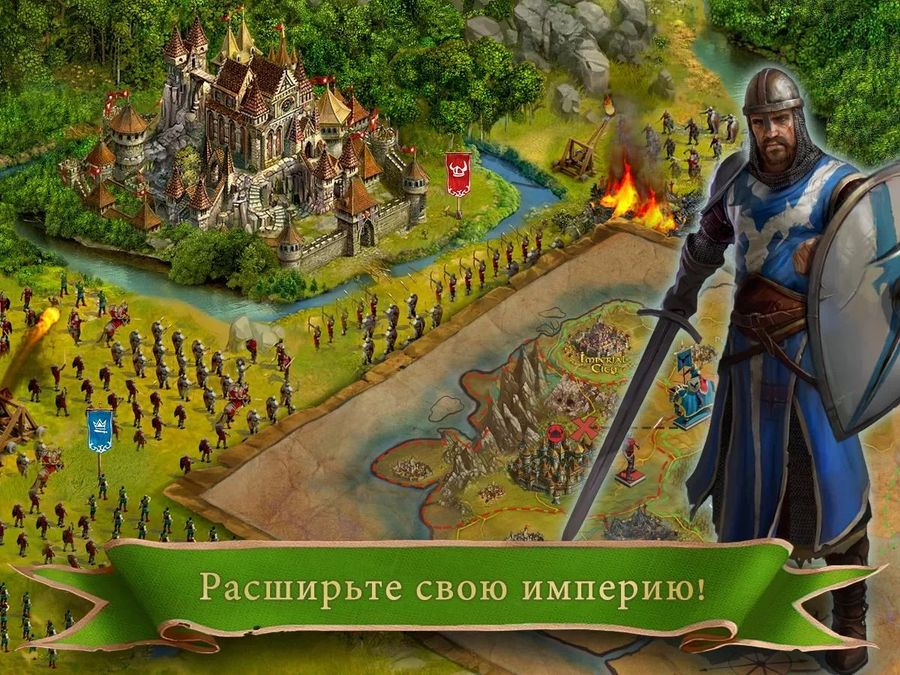 Скачать Imperia Online на Андроид screen 3