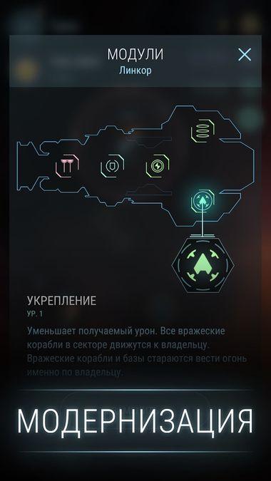 Скачать Hades' Star на Андроид — Русская версия screen 3