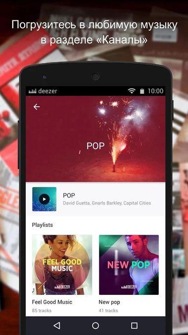 Скачать Deezer Music на Андроид screen 3
