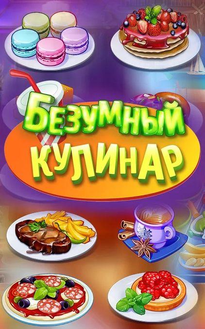 Скачать Безумный кулинар на Андроид screen 3