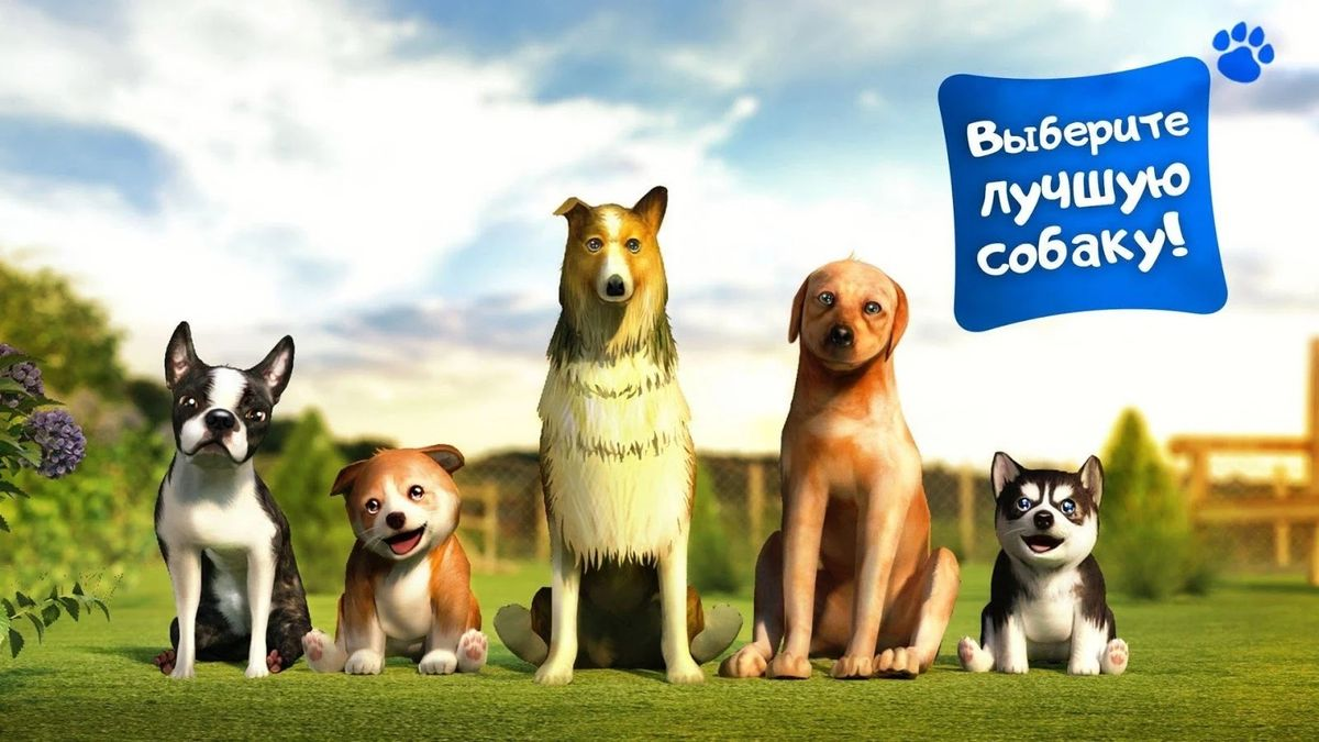 Скачать Симулятор Собаки на Андроид screen 3