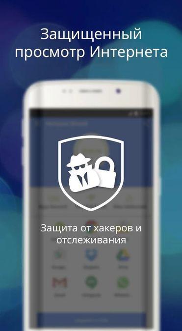 Скачать Hotspot Shield Free VPN на Андроид — Русская версия screen 3