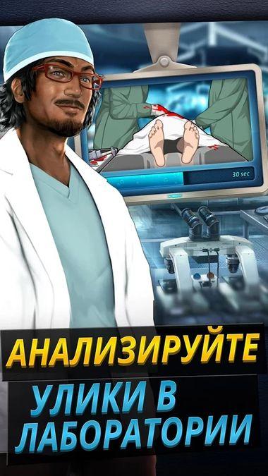 Скачать Criminal Case на Андроид — Русская Версия screen 3