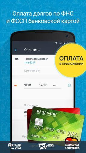 Скачать ФССП ФНС России на Андроид screen 3