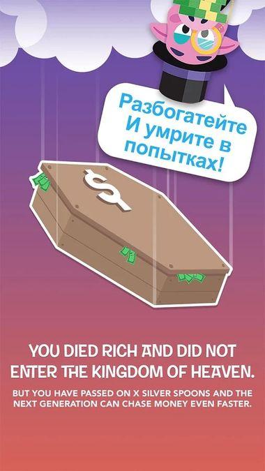 Скачать Make It Rain: Love of Money на Аднроид — Мод много денег screen 4