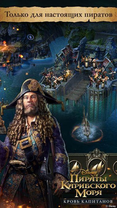 Скачать Пираты Карибского моря на Андроид — Русская версия screen 4