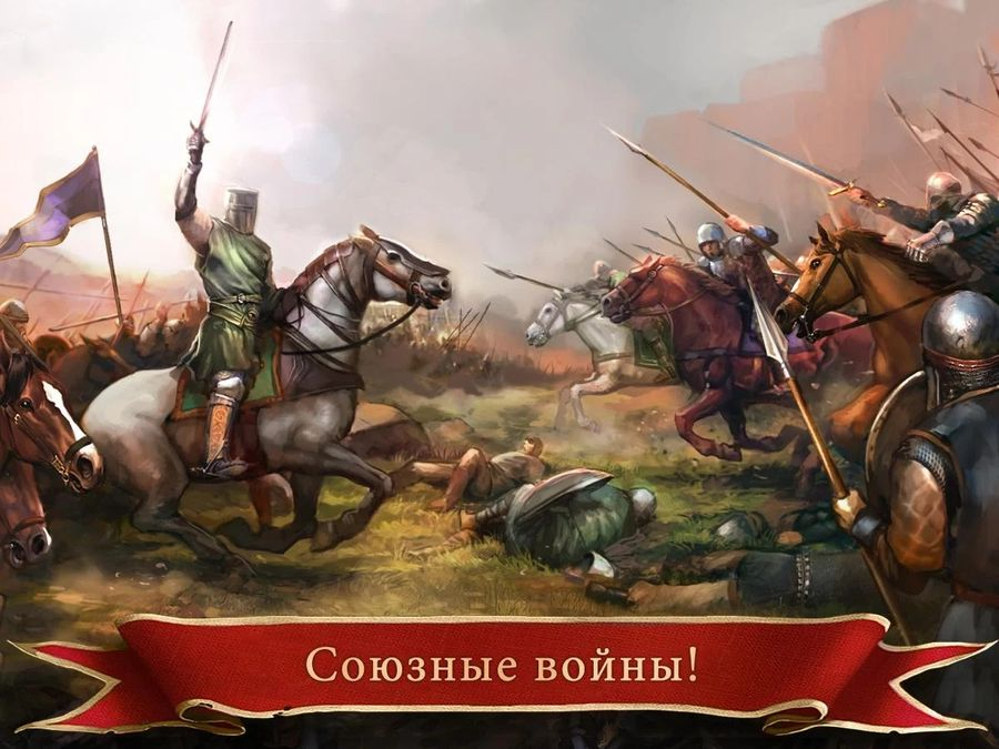 Скачать Imperia Online на Андроид screen 4