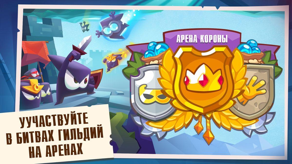 Скачать King of Thieves на Андроид — Русская версия screen 4