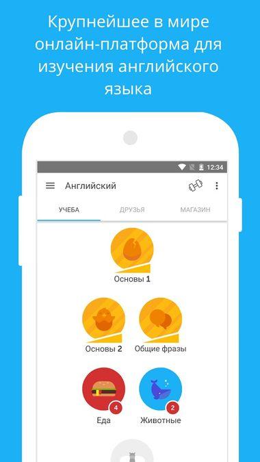 Скачать Duolingo: Учи языки на Андроид screen 4