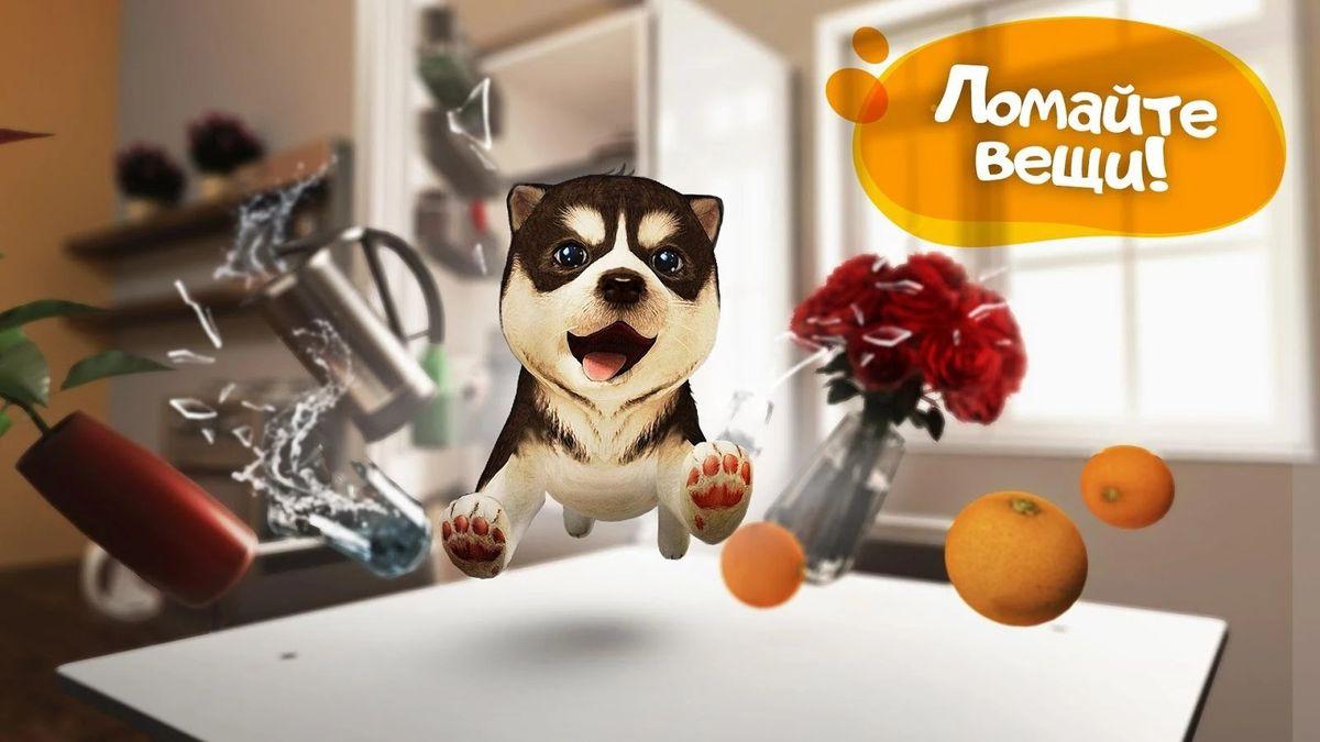 Скачать Симулятор Собаки на Андроид screen 4