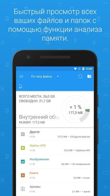 Скачать File Commander на Андроид — Полная версия screen 4
