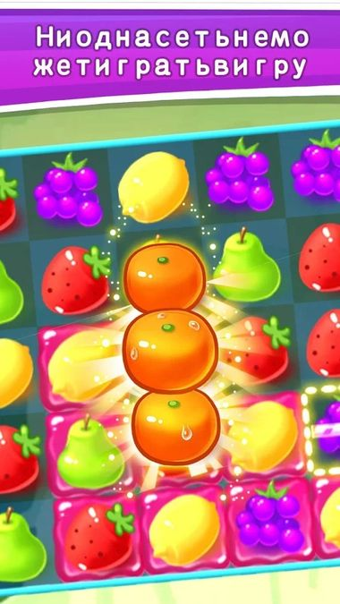 Скачать Sweet Fruit Candy на Андроид screen 4