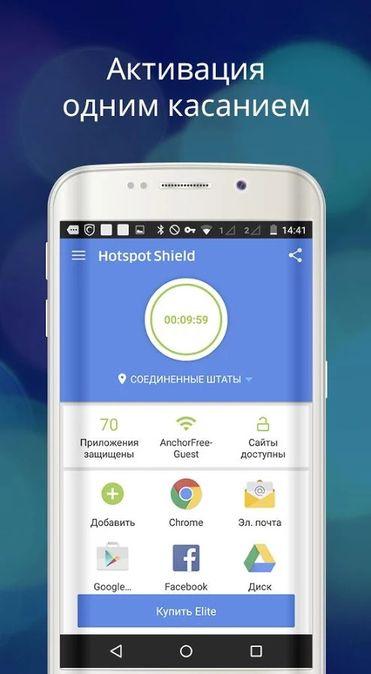 Скачать Hotspot Shield Free VPN на Андроид — Русская версия screen 4