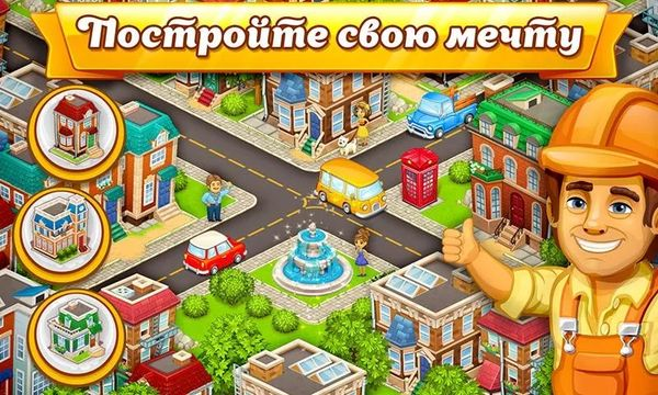 Скачать Cartoon city на Андроид screen 4
