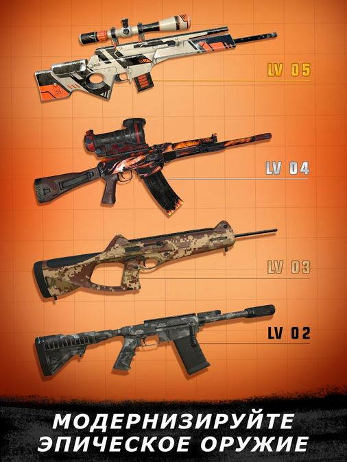 Скачать Sniper 3D Assassin на Андроид — Мод на деньги и алмазы screen 4