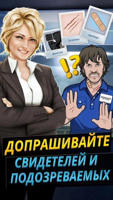 Скачать Criminal Case на Андроид — Русская Версия screen 4