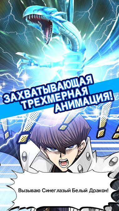 Скачать Yu-Gi-Oh! Duel Links на Андроид — Мод все открыто screen 4