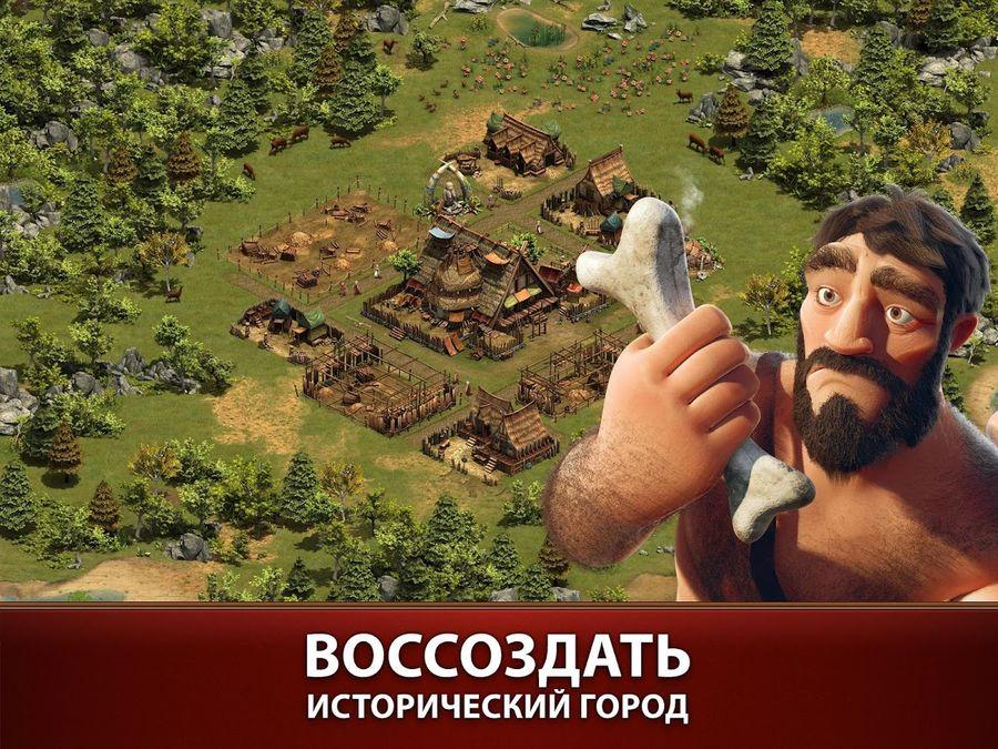 Скачать Forge of Empires на Андроид — Русская версия screen 3
