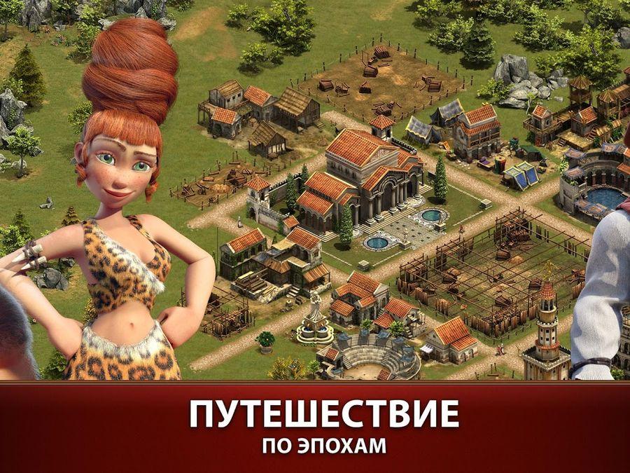 Скачать Forge of Empires на Андроид — Русская версия screen 2