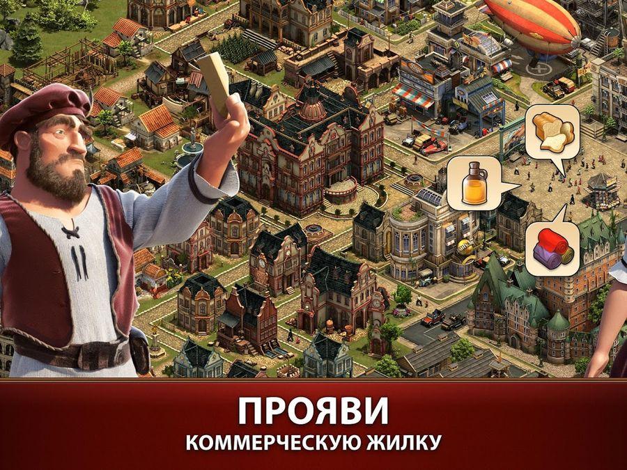 Скачать Forge of Empires на Андроид — Русская версия screen 4