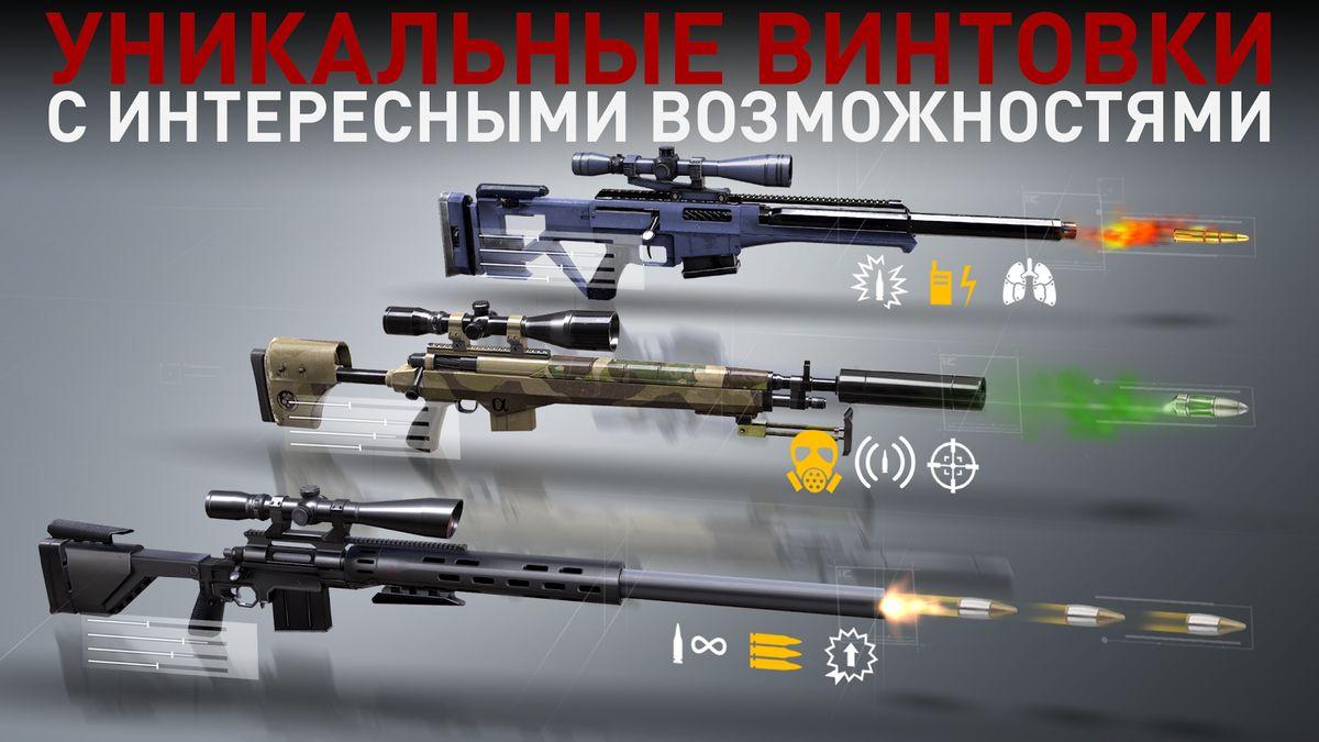 Скачать Hitman Sniper на Андроид — Мод много денег screen 4