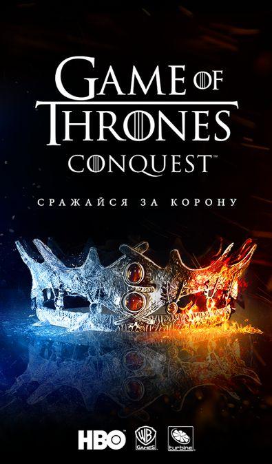 Скачать Игра престолов Conquest™ на Андроид screen 1
