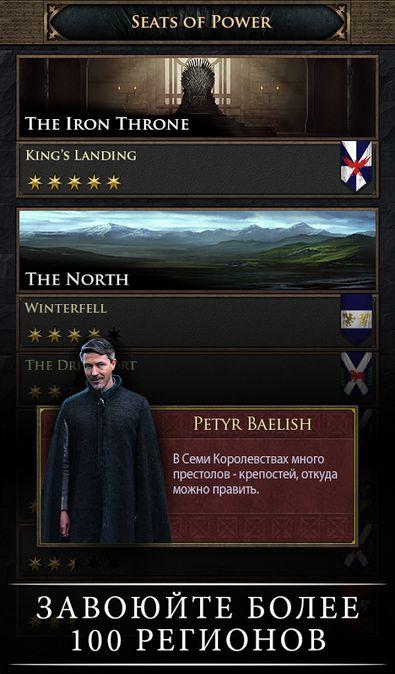 Скачать Игра престолов Conquest™ на Андроид screen 2