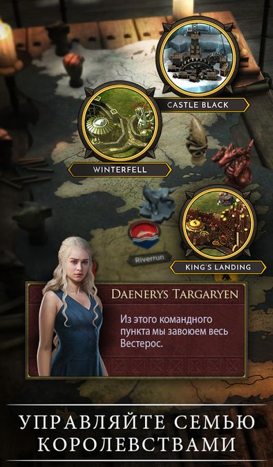 Скачать Игра престолов Conquest™ на Андроид screen 4