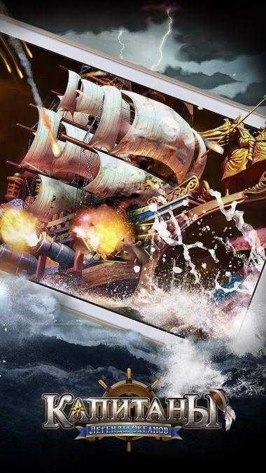 Скачать Капитаны: Легенды океанов на Андроид screen 3