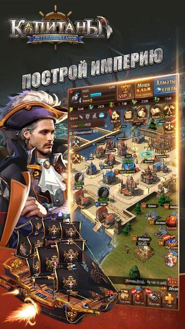 Скачать Капитаны: Легенды океанов на Андроид screen 2