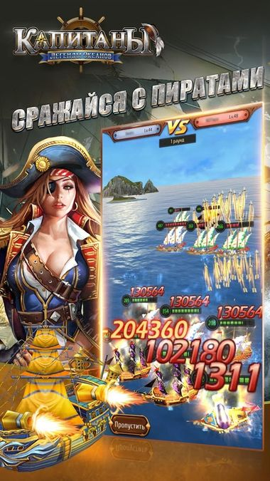 Скачать Капитаны: Легенды океанов на Андроид screen 4