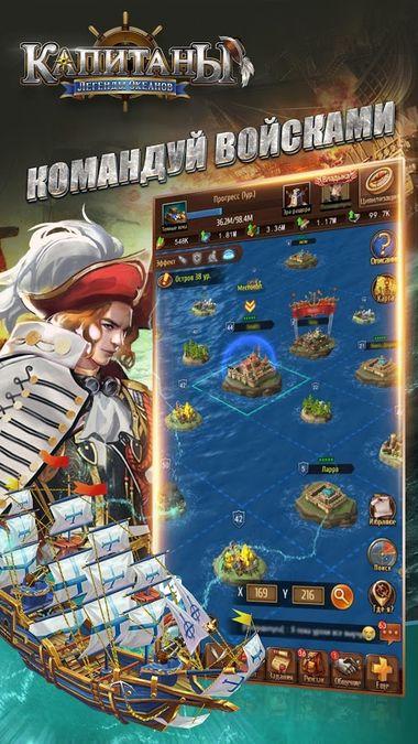 Скачать Капитаны: Легенды океанов на Андроид screen 1