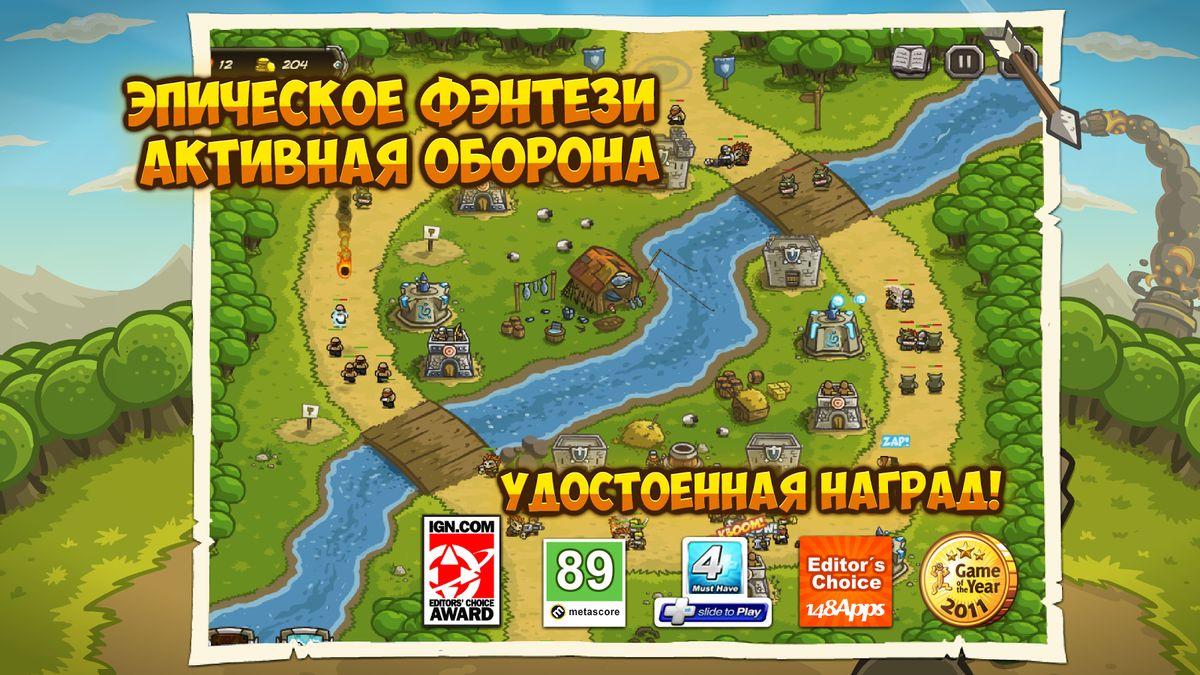 Скачать Kingdom Rush на Андроид — Русская версия screen 2