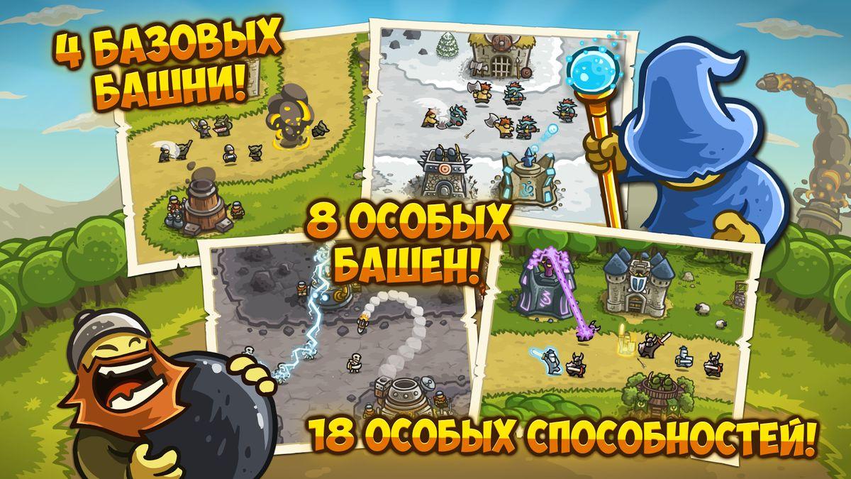 Скачать Kingdom Rush на Андроид — Русская версия screen 3